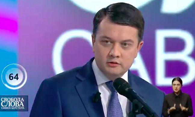 """""""Около 50 """"слуг"""" подходили ко мне и извинялись, что проголосовали за мою отставку"""" - Дмитрий Разумков"""